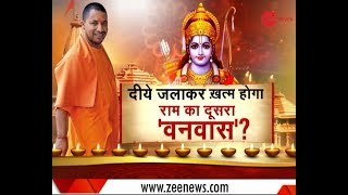 Ayodhya Live: Grand Diwali celebrations from today, all await 'good news' from UP CM Yogi