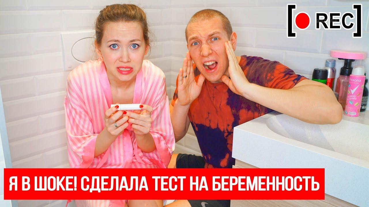 ДЕЛАЮ ТЕСТ НА БЕРЕМЕННОСТЬ НА КАМЕРУ!!!
