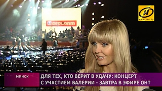 Бесплатный концерт Валерии для покупателей «Евроопта» в Минске