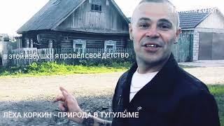ЛЁХА КОРКИН - ПРИРОДА В ТУГУЛЫМЕ 😎 🎬