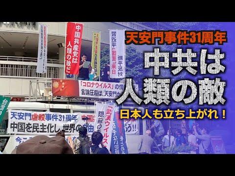2020/06/07 「中共は人類の敵」東京で天安門事件31周年街頭抗議