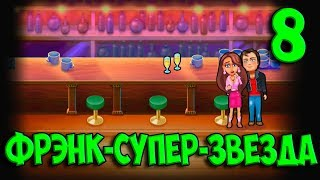 Maggie's Movies - Camera, Action! #8. Фрэнк-супер-звезда!