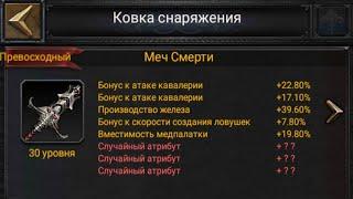 Крафт Меч Смерти + Где брать сталь (Clash of Kings)