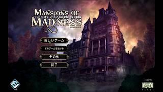PCとボードゲームのハイブリッド「マンション・オブ・マッドネス第2版」...
