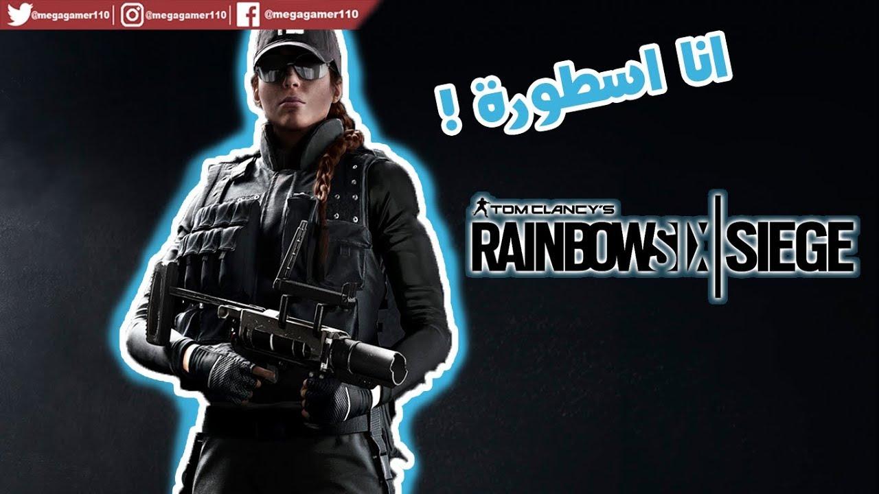 أكثر لعبة مظلومة ! - Rainbow Six Siege