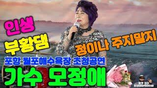 가수 모정애  포항 월포해수욕장 초청공연