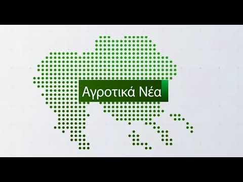 agrotika-nea-promo