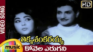 Tikka Sankarayya Telugu Movie Songs | Kovela Erugani Video Song | NTR | Krishna Kumari