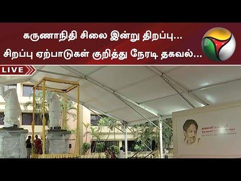 கருணாநிதி சிலை இன்று திறப்பு... சிறப்பு ஏற்பாடுகள் குறித்து நேரடி தகவல்... #karunanidhi