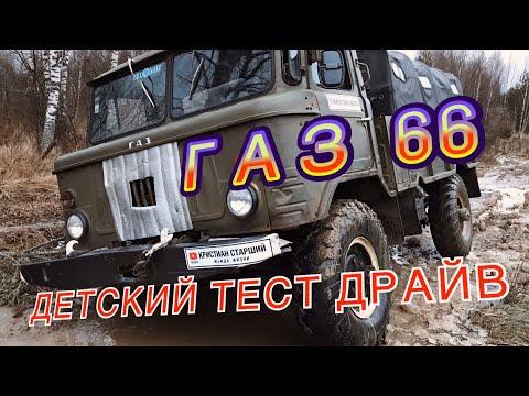 ГАЗ 66 - Детский Тест Драйв