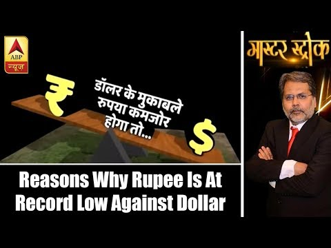 Master Stroke: Reasons Why Rupee Is At Record Low Against Dollar | ABP News