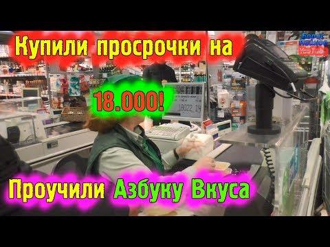 Азбука Вкуса   Едим просрочку на глазах директора магазина   Проучили продавцов
