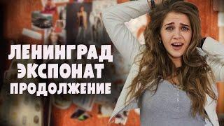 Таксист Русик. Ленинград - Экспонат... ПРОДОЛЖЕНИЕ