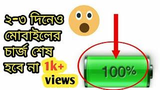 জীবনেও মোবাইলের চার্জ শেষ হবে না | bangla Android mobile hidden tips 2017