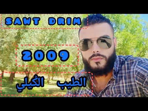 TAYEB MP3 TÉLÉCHARGER GILI