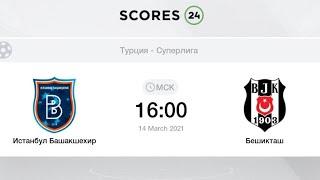Прогноз на матч Чемпионата Турции Башакшехир Бешикташ смотреть онлайн бесплатно 12 03 2021