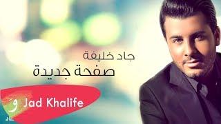 Jad Khalife - Safha Jdeedeh [Audio] (2014) / جاد خليفة صفحة جديدة