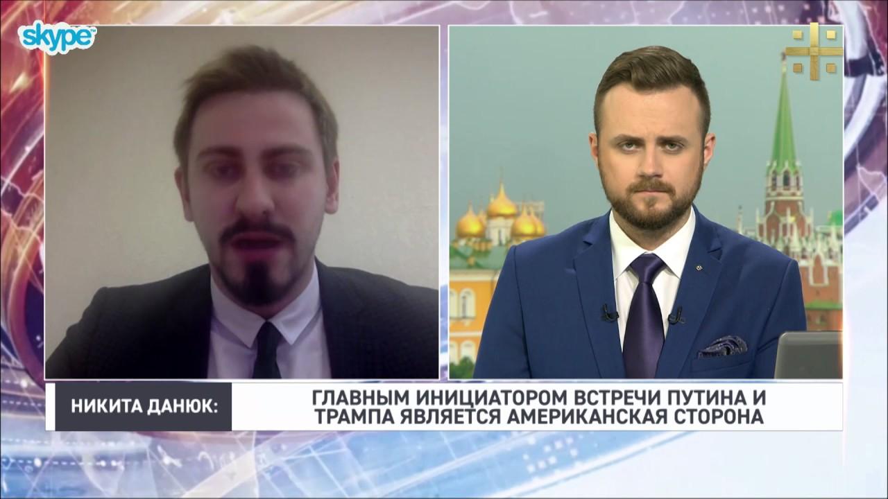 Никита Данюк об отношениях США и России и возможной встрече Путина и Трампа