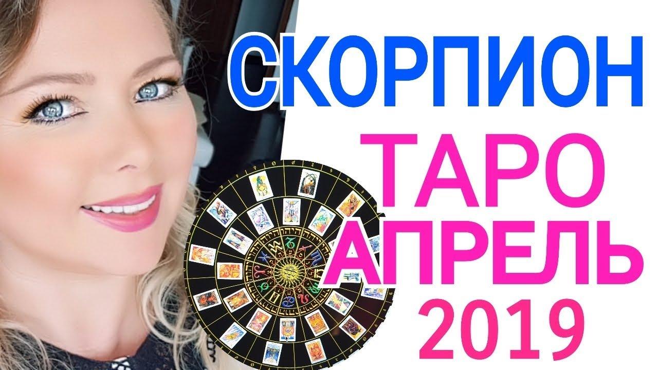 СКОРПИОН ТАРО ПРОГНОЗ на АПРЕЛЬ 2019/СКОРПИОН АПРЕЛЬ 2019