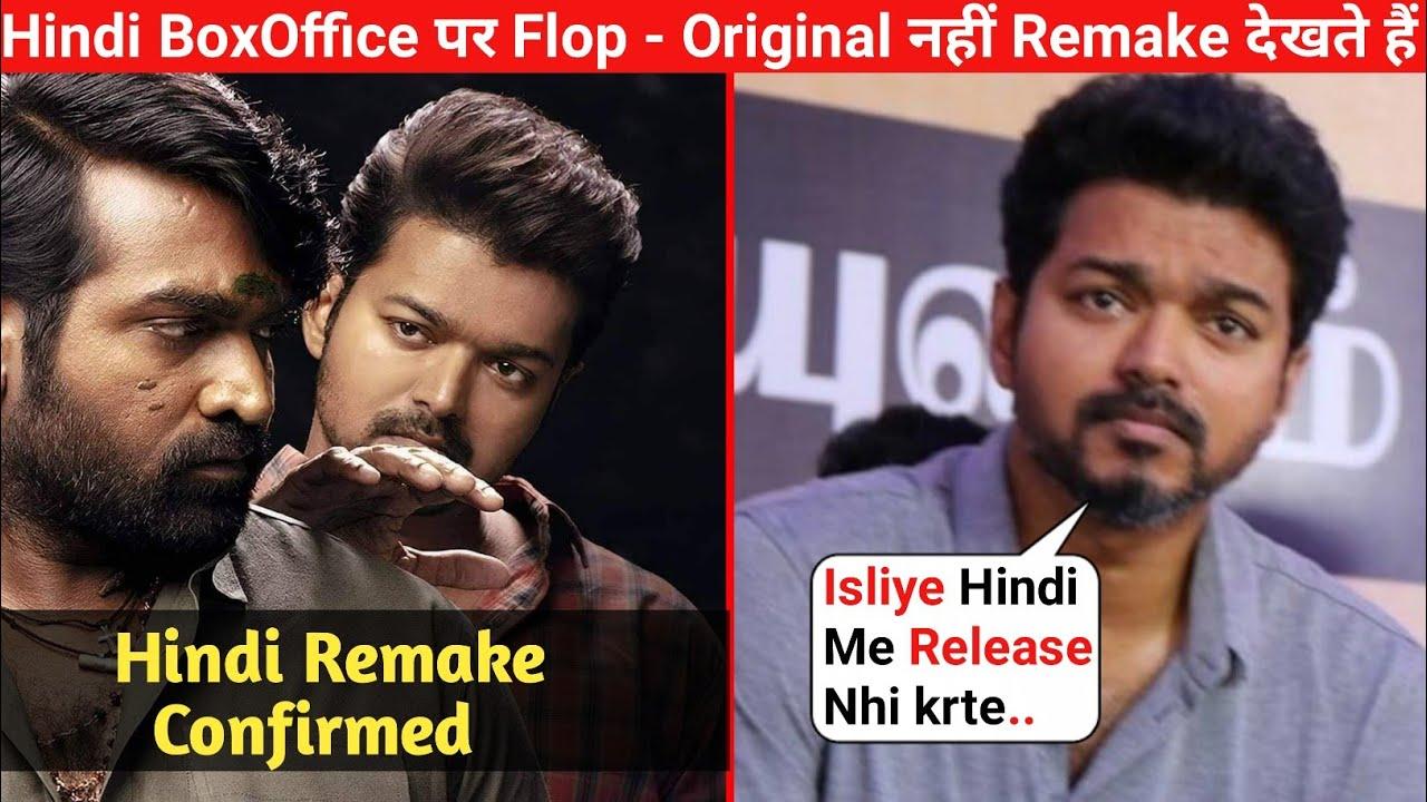 MASTER Hindi Remake Confirmed, Master BoxOffice, Thalapathy vijay, Vijay sethupati