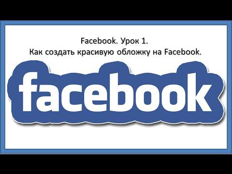 Facebook. Урок 1 Как создать красивую обложку