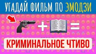 УГАДАЙ ФИЛЬМ ПО ЭМОДЗИ #3 🤨
