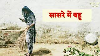 ।। सासरे में पढेङी बहू ।। अनपढ़ बटेऊ । Hit haryanvi rajsthani funny video ।।