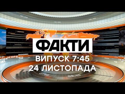 Факти ICTV: Факты ICTV - Выпуск 7:45 (24.11.2020)