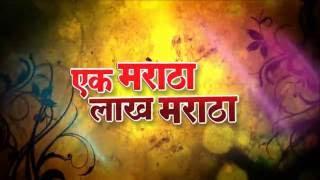 ek-maratha-lakh-maratha