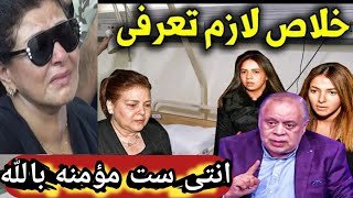 شاهد حالة دلال عبدالعزيز بعد تلقى خبر وفاة زوجها سمير غانم وبكاء دنيا وايمى سميرغانم وهاله صدقى تبكى