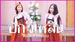 บักจีเหลิน -  จีเหลิน สายหมอบ Dance Cover By น้องวีว่า พี่วาวาว  | Wow Sister Toy