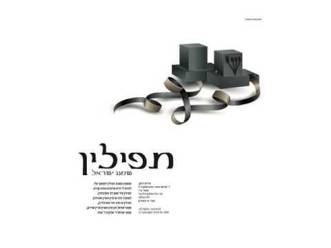 ארי היל & שלום זילבר | תפילין-שמע ישראל |Tefilin-Shema Yisroel | Ari Hill & Shulem Silber