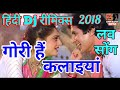 Dj Love Mix   Gori Hai Kalaiyan - Aaj Ka Arjun   Hard Bass Mix   Old Dj Song   ShriSantRitz  