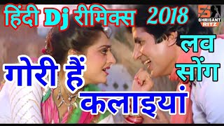 Dj Love Mix | Gori Hai Kalaiyan - Aaj Ka Arjun | Hard Bass Mix | Old Dj Song | ShriSantRitz |