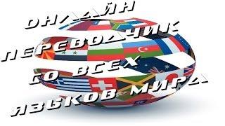 Бесплатный переводчик со всех языков мира онлайн