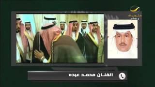 بالفيديو الفنان الخليجي محمد عبده يبكي متأثرا بوفاة الملك عبد الله ملك السعودية