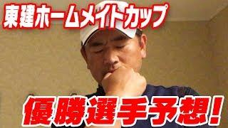 【緊急企画】JAPANゴルフツアー開幕戦 ズバリ優勝候補は…!