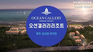 ▲오션갤러리 리조트▲제주동부지역 최고급 럭셔리리조트 신…