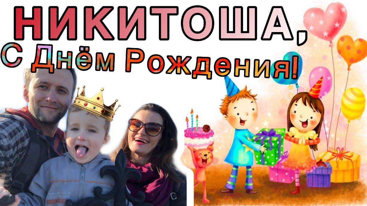 Открытка с днем рождения никита 3 года, победителям