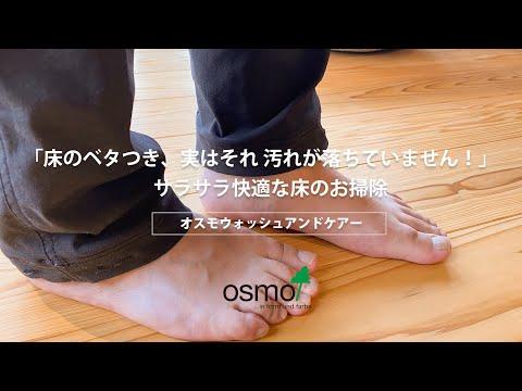【掃除】梅雨に気になる!床のベタつきをサラサラに【オスモカラー】