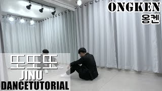 JINU - '또또또 (Feat.MINO)' Dance Tutorial (Mirrored + Slow) | Ongken
