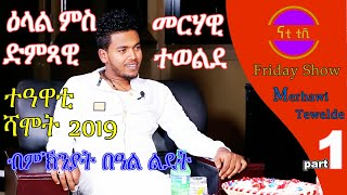 Nati TV - Nati Friday Show with Top Singer Merhawi Tewolde {መርሃዊ ተወልደ} Part 1/2