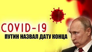 Путин назвал сроки. Когда будет массовое вакцинирование.