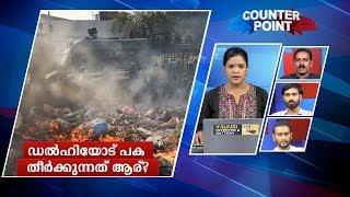 ഭരണകൂടം കണ്ണടയ്ക്കാതെ ഡല്ഹിയില് ഈ അഴിഞ്ഞാട്ടം സാധ്യമോ? |Counter Point | Delhi Riot
