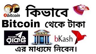 HOW TO EXCHANGE BTC/ETH/BCH/LTC/DOGE TO BKASH/ROCKET WITH VIDEO (BANGLA)