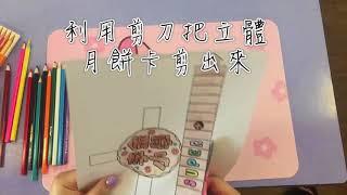 Publication Date: 2017-09-27 | Video Title: 順德聯誼總會李金小學SUPER+計劃創意立體月餅心意卡製作影