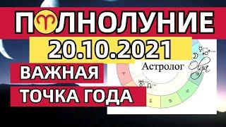 ✅ ПОЛНОЛУНИЕ 20.10.2021 в ♈️ ОВНЕ - важная ТОЧК...