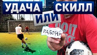 LUCKY SHOT CHALLENGE ⚽ ФУТБОЛЬНЫЙ СКИЛЛ VS УДАЧА