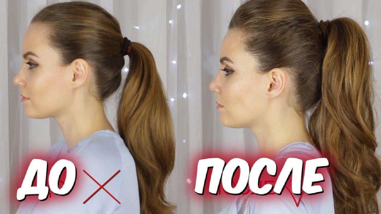 Как сделать пышный хвост из волос фото 530