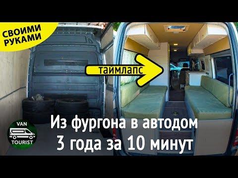 Из фургона в автодом за 10 минут. Таймлапс трех лет постройки дома на колесах из микроавтобуса